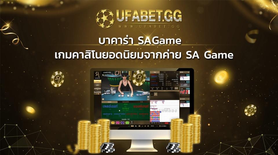 SA Gaming บาคาร่าออนไลน์