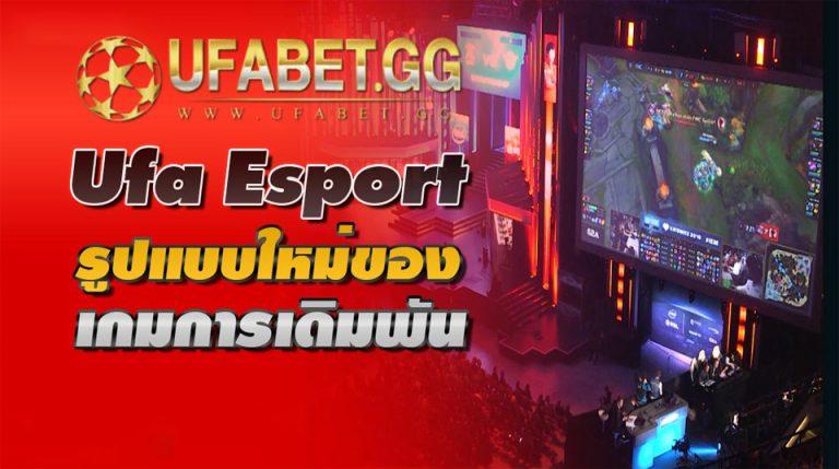 ufa esport พนันเกมออนไลน์