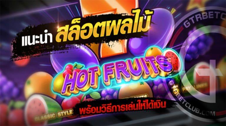 สล็อตผลไม้ Hot Fruit