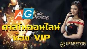 บาคาร่า Asia Gaming