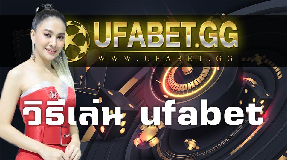 วิธีเล่น ufabet