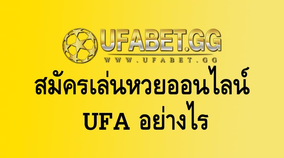 วิธีแทงหวยออนไลน์ UFALOTTO