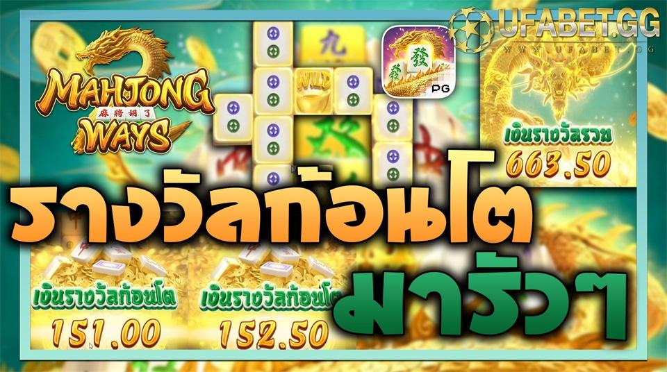 สล็อต PG Mahjong Ways2