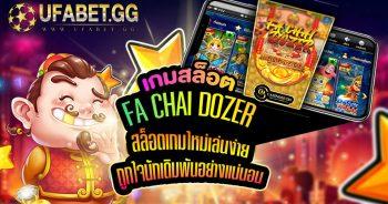 FA Chai สล็อตออนไลน์