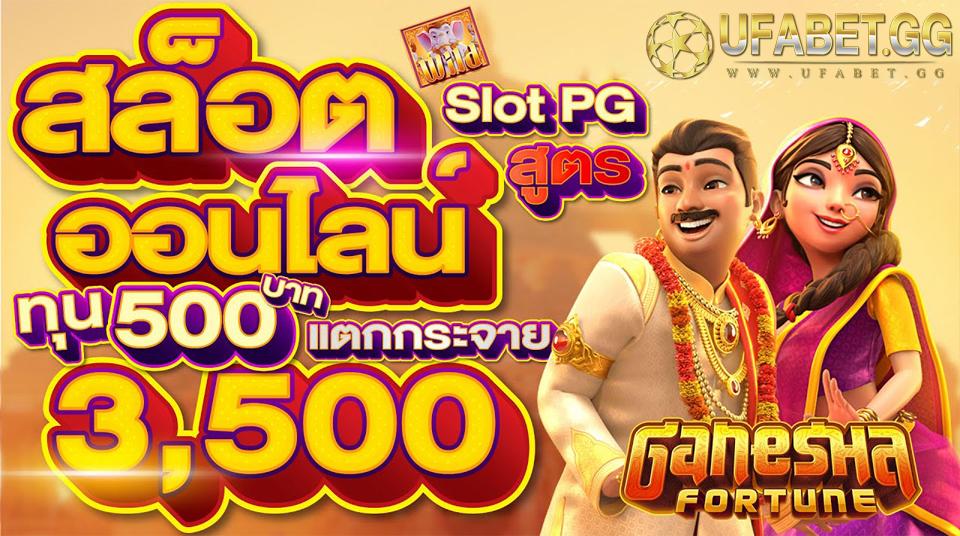 Ganesha Fortune เกมพีจีสล็อตไหนแตกง่าย