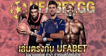UFABET Basketball