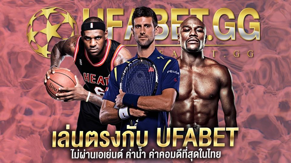 UFABET Basketball